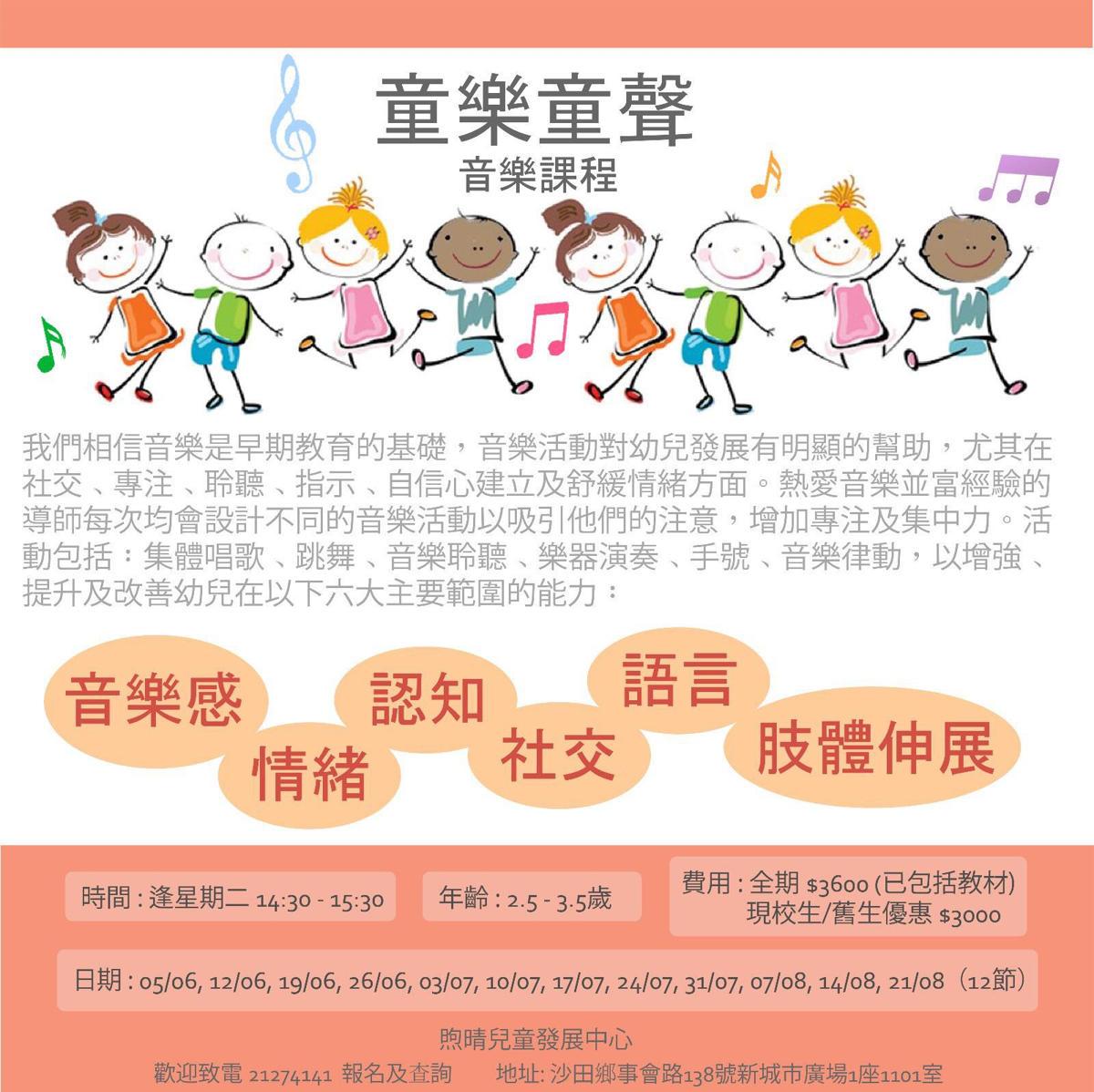 Tai Wai Playgroup Music Program